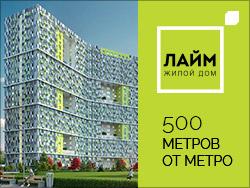 ЖК «Лайм»: квартиры у метро Алексеевская Новостройка на проспекте Мира